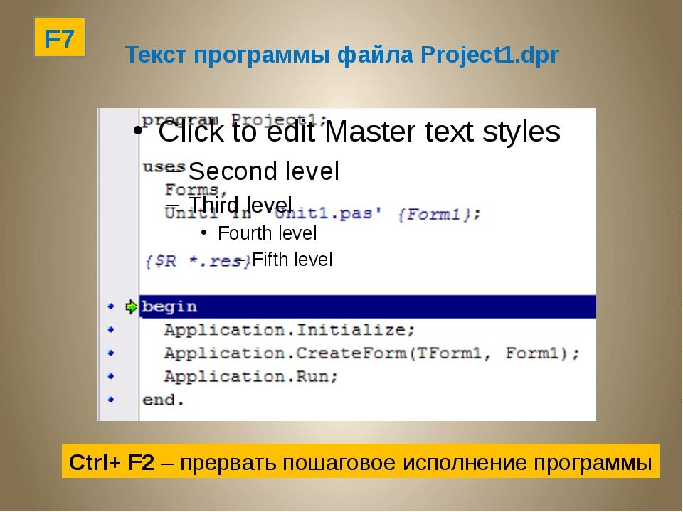 Текст программы файла Project1.dpr Ctrl+ F2 – прервать пошаговое исполнение п...
