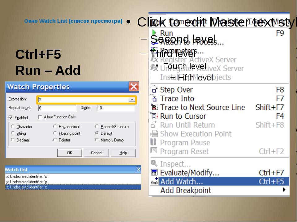 Окно Watch List (список просмотра) Ctrl+F5 Run – Add Watch