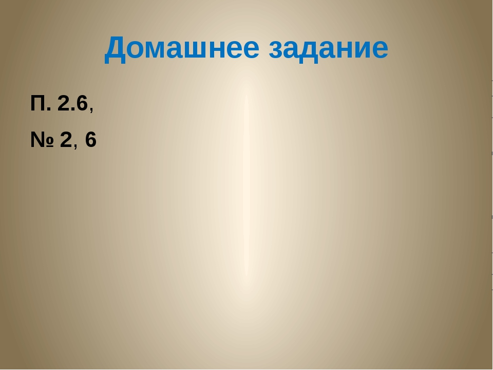 Домашнее задание П. 2.6, № 2, 6