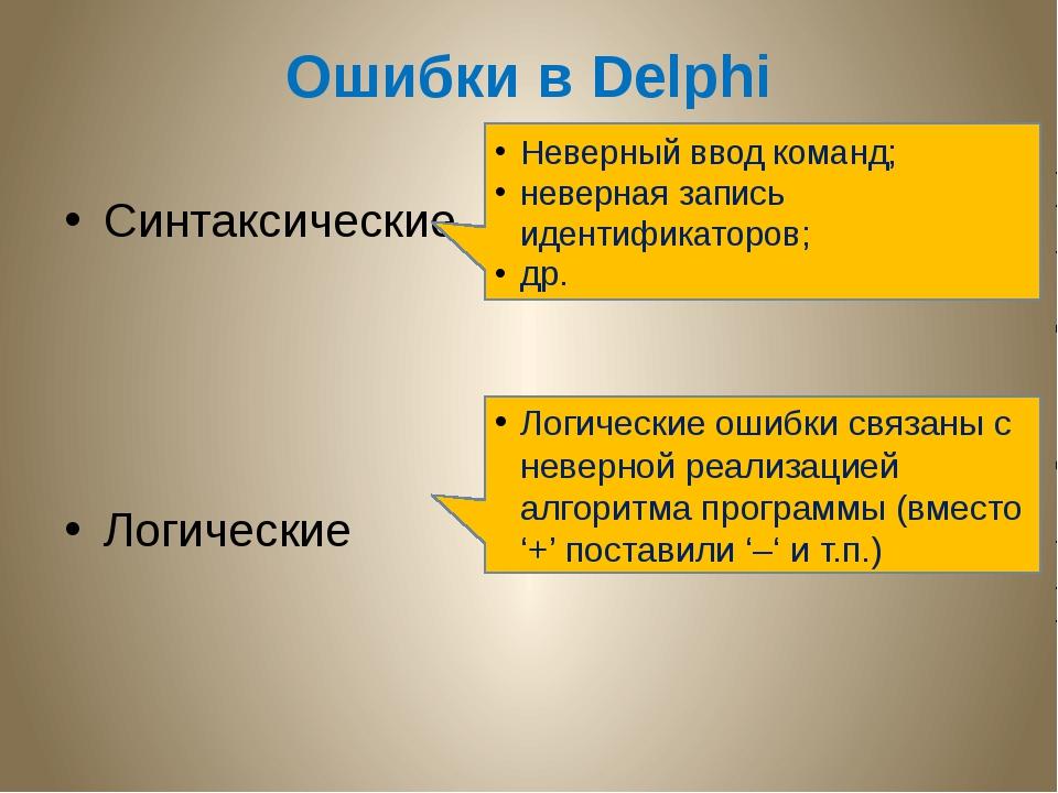 Ошибки в Delphi Синтаксические Логические Неверный ввод команд; неверная запи...