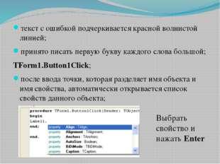 текст с ошибкой подчеркивается красной волнистой линией; принято писать перву