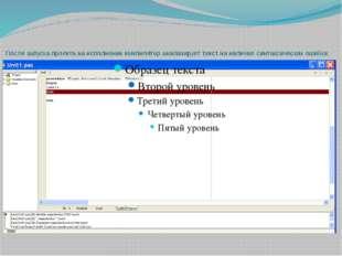 После запуска проекта на исполнение компилятор анализирует текст на наличие с