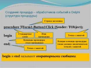 Создание процедур – обработчиков событий в Delphi (структура процедуры) proce