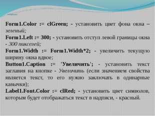 Например: Form1.Color := clGreen; - установить цвет фона окна – зеленый; For