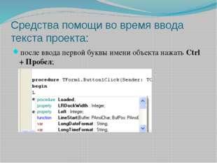 Средства помощи во время ввода текста проекта: после ввода первой буквы имени
