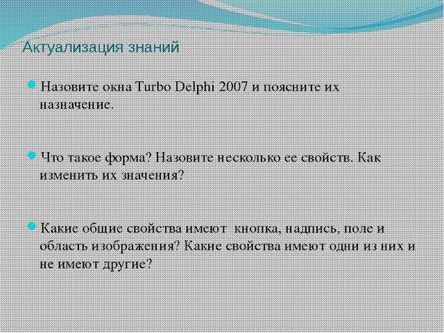 Актуализация знаний Назовите окна Turbo Delphi 2007 и поясните их назначение....