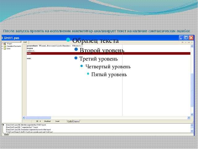 После запуска проекта на исполнение компилятор анализирует текст на наличие с...