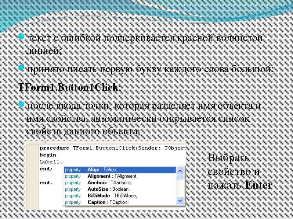 текст с ошибкой подчеркивается красной волнистой линией; принято писать перву...