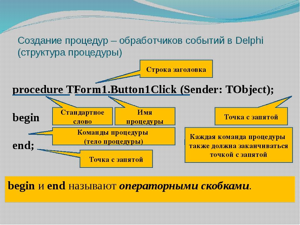 Создание процедур – обработчиков событий в Delphi (структура процедуры) proce...