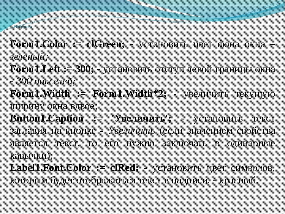 Например: Form1.Color := clGreen; - установить цвет фона окна – зеленый; For...