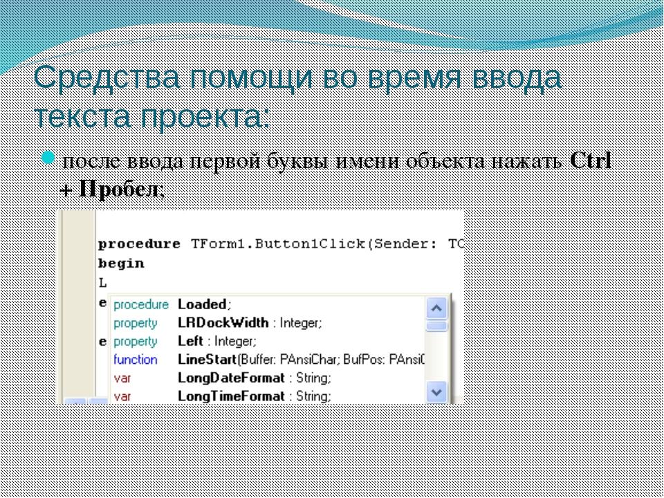 Средства помощи во время ввода текста проекта: после ввода первой буквы имени...