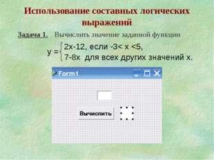 Использование составных логических выражений Задача 1.Вычислить значение зад