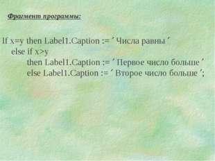 If x=y then Label1.Caption :=  Числа равны  else if x>y then Label1.Caption