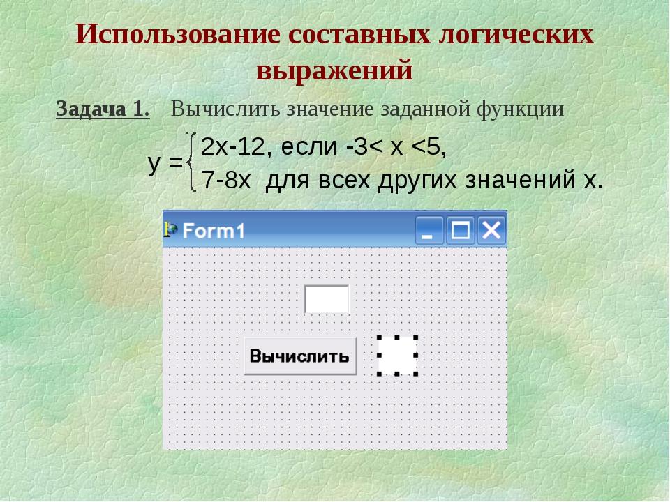 Использование составных логических выражений Задача 1.Вычислить значение зад...