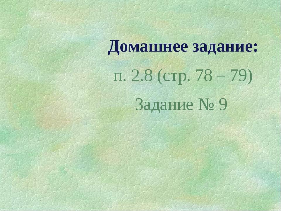 Домашнее задание: п. 2.8 (стр. 78 – 79) Задание № 9