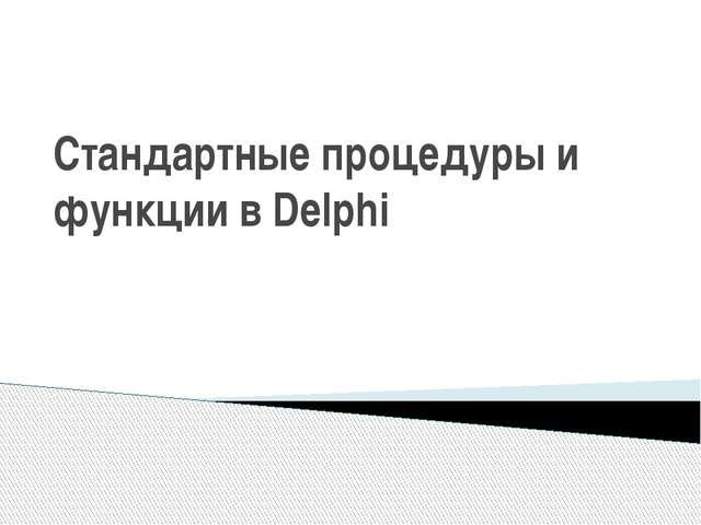 Стандартные процедуры и функции в Delphi