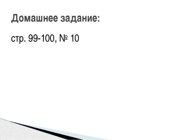 стр. 99-100, № 10 Домашнее задание: