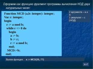 Оформим как функцию фрагмент программы вычисления НОД двух натуральных чисел: