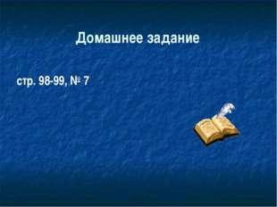 Домашнее задание стр. 98-99, № 7