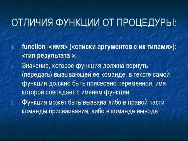 ОТЛИЧИЯ ФУНКЦИИ ОТ ПРОЦЕДУРЫ: function  (): ; Значение, которое функция должн...