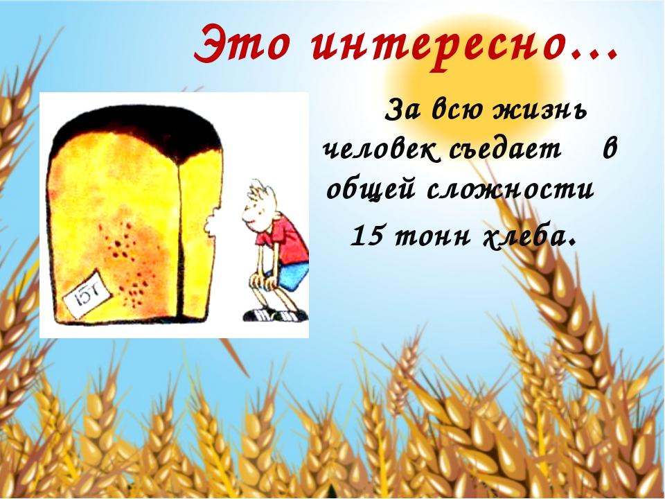 Сказка хлеб всему голова с картинками