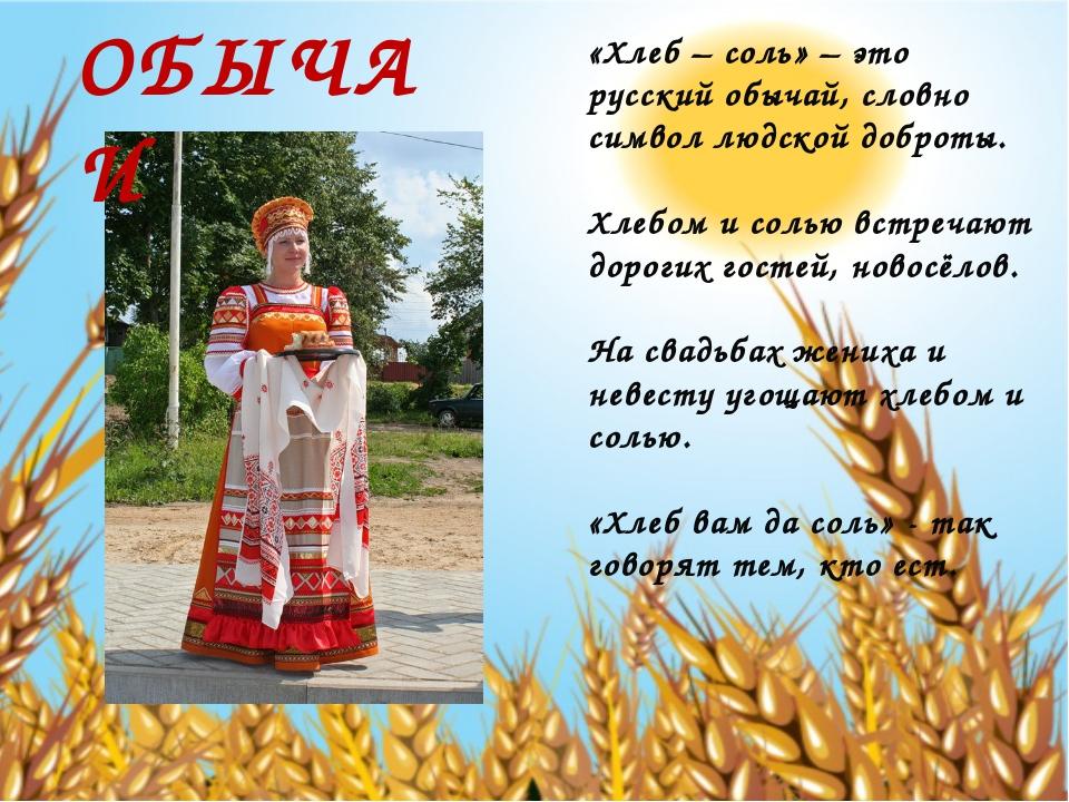 Хлебосольное поздравление 67