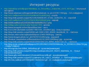Интернет ресурсы http://4desktop.ru/wallpaper/4desktop_ru_Devochka_i_babochki