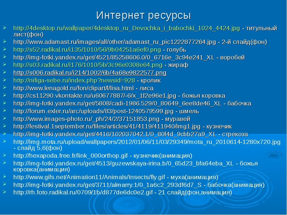 Интернет ресурсы http://4desktop.ru/wallpaper/4desktop_ru_Devochka_i_babochki...
