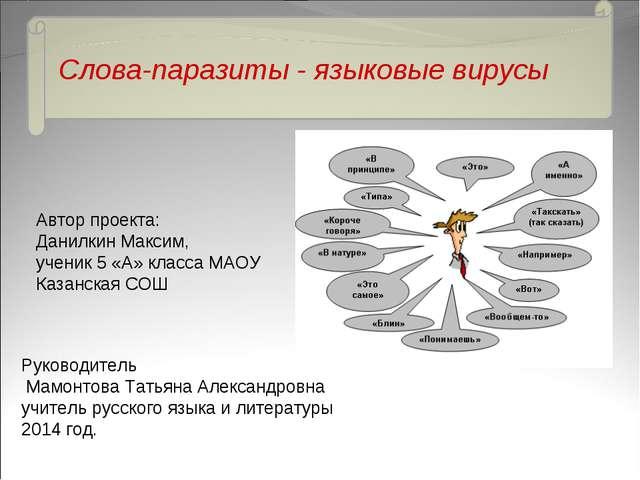 Слова-паразиты - языковые вирусы Автор проекта: Данилкин Максим, ученик 5 «А...