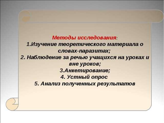 Методы исследования: 1.Изучение теоретического материала о словах-паразитах;...