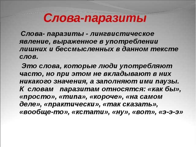 Слова-паразиты Слова- паразиты - лингвистическое явление, выраженное в употр...