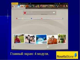 Главный экран: 4 модуля.