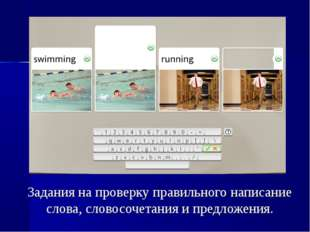 Задания на проверку правильного написание слова, словосочетания и предложения.