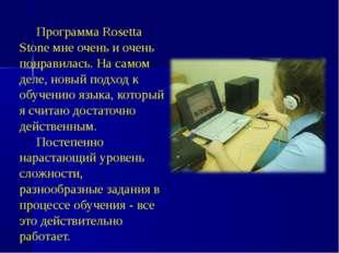 Программа Rosetta Stone мне очень и очень понравилась. На самом деле, новый п