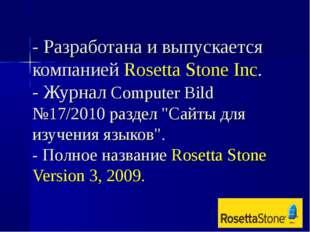 - Разработана и выпускается компанией Rosetta Stone Inc. - Журнал Computer Bi