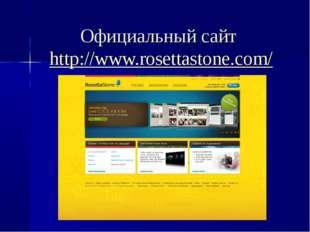 Официальный сайт http://www.rosettastone.com/
