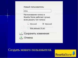 Создать нового пользователя.