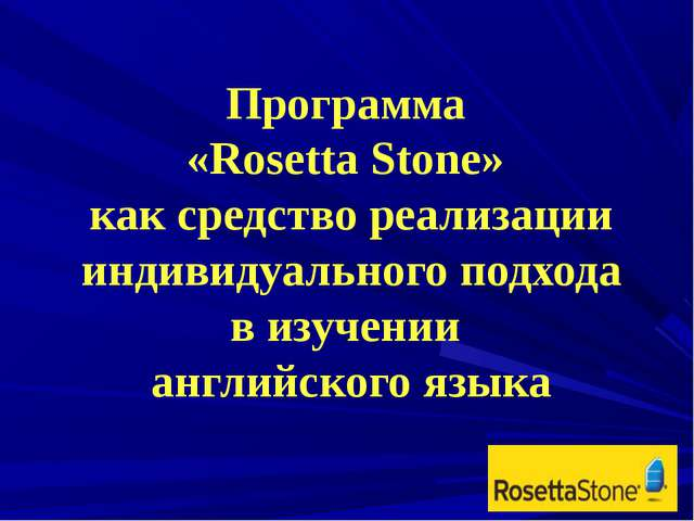 Программа «Rosetta Stone» как средство реализации индивидуального подхода в и...
