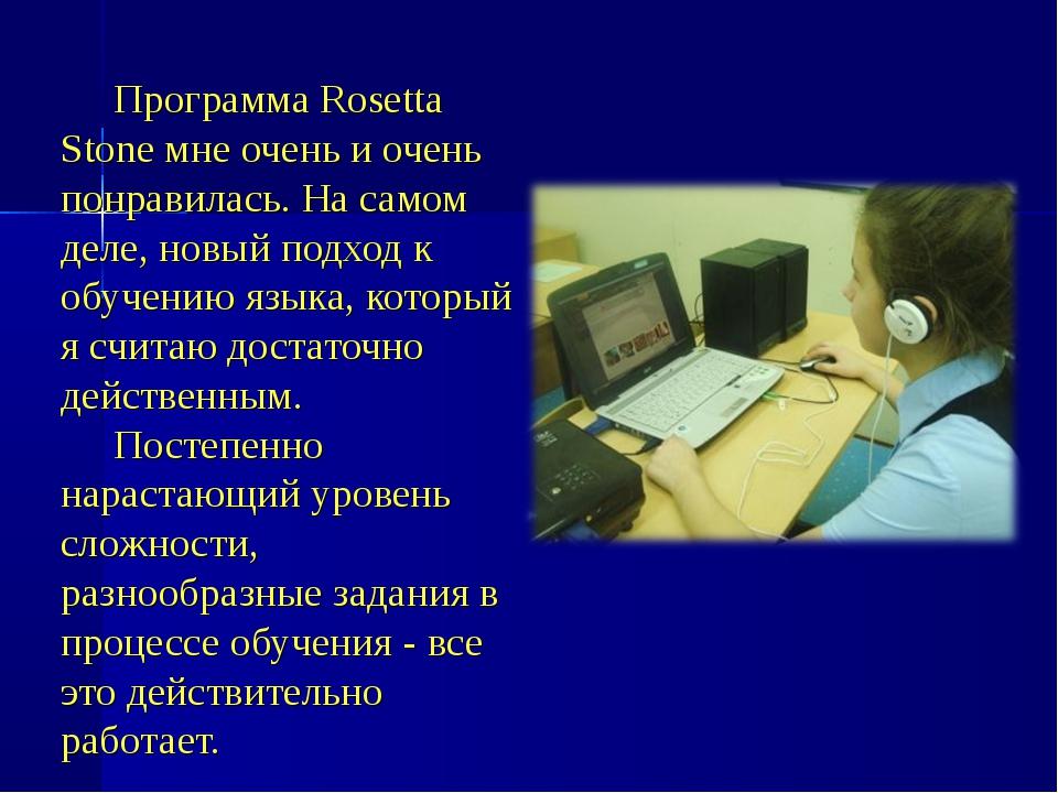 Программа Rosetta Stone мне очень и очень понравилась. На самом деле, новый п...