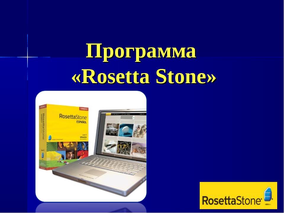 Программа «Rosetta Stone»