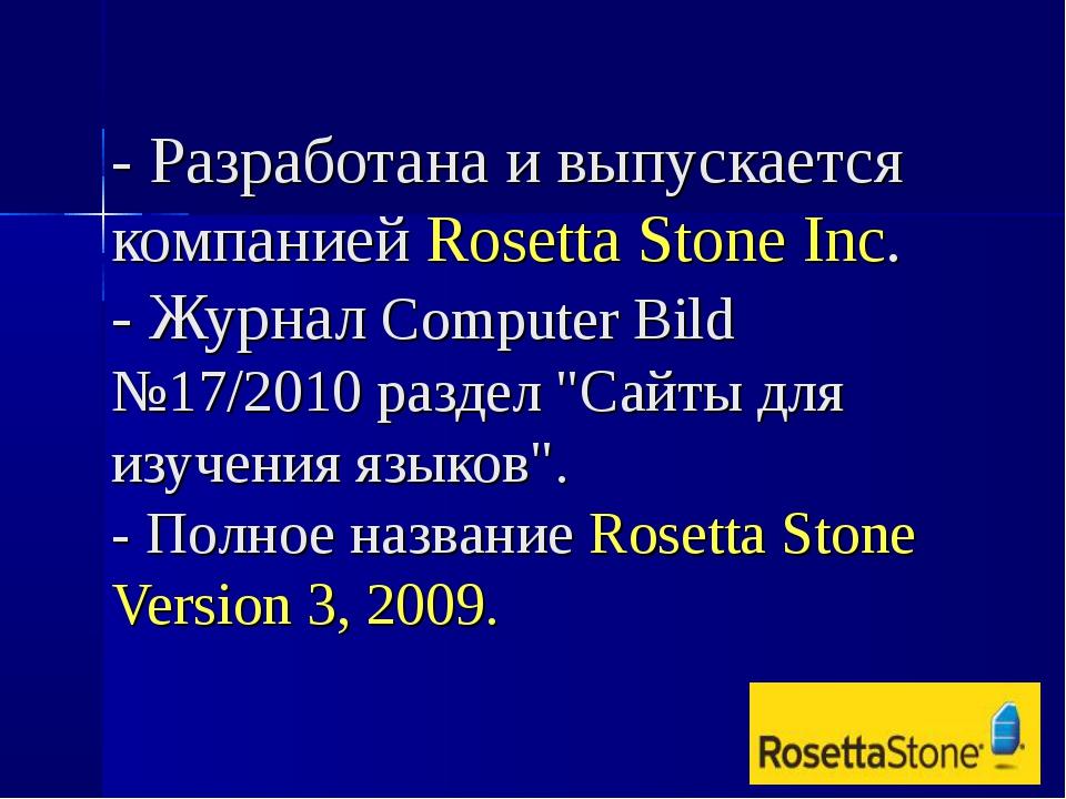 - Разработана и выпускается компанией Rosetta Stone Inc. - Журнал Computer Bi...
