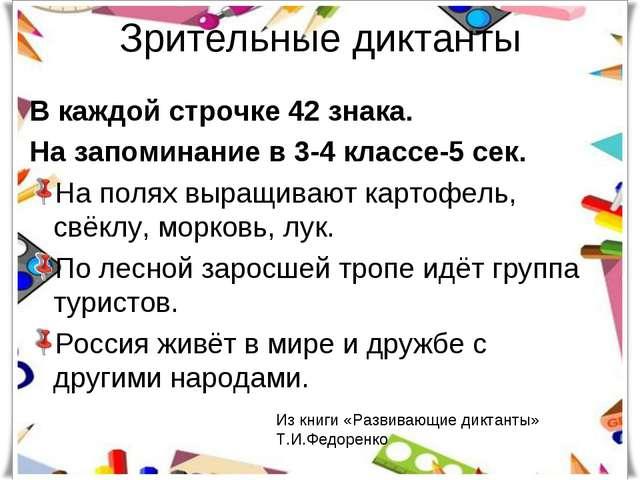 Зрительные диктанты В каждой строчке 42 знака. На запоминание в 3-4 классе-5...