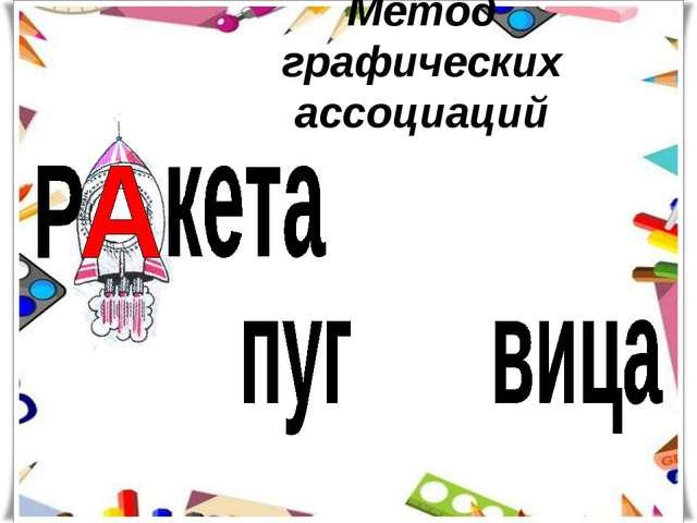 Метод графических ассоциаций
