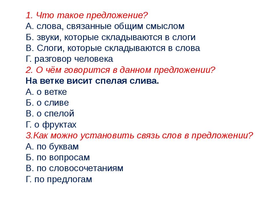 1. Что такое предложение? А. слова, связанные общим смыслом Б. звуки, которые...