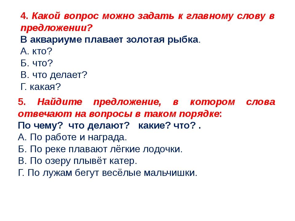 4. Какой вопрос можно задать к главному слову в предложении? В аквариуме плав...