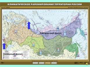 Арктический фронт Полярный фронт