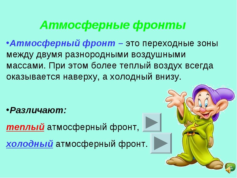 Атмосферные фронты Атмосферный фронт – это переходные зоны между двумя разнор...