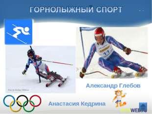 АлександрГлебов Анастасия Кедрина