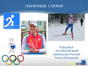 Рубцовск Алтайский край чемпионка России Ольга Кузюкова