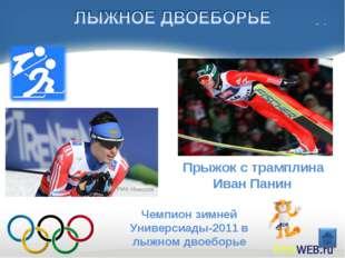 Прыжокстрамплина ИванПанин Чемпион зимней Универсиады-2011 в лыжномдвоеб